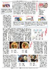 エフ・ピーアイ新聞|平成26年度1月号|火災を予防する為の日頃の心掛け