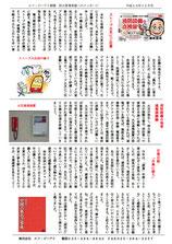 エフ・ピーアイ新聞|平成24年度12月号|ストーブ火災にご注意ください