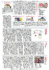エフ・ピーアイ新聞|平成25年度1月号|火災予防の為の日常の心掛け