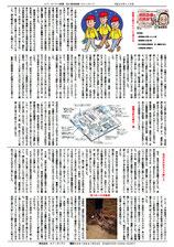 エフ・ピーアイ新聞|平成26年度11月号|防犯と防火に関する考察