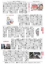 エフ・ピーアイ新聞|平成24年度3月号|灯油の安全な取り扱い方