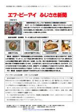エフ・ピーアイ新聞|平成22年度8月号|グループホームの火災対策