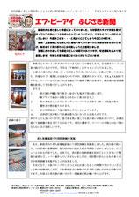 エフ・ピーアイ新聞|平成22年度12月号|老人保健施設での消防訓練レポート