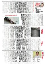 エフ・ピーアイ新聞|平成25年度3月号|家電製品の安全な使い方・取扱方法