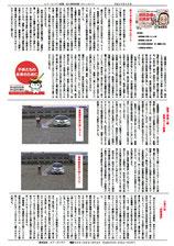 エフ・ピーアイ新聞|平成26年度3月号|東日本大震災から学んだこと