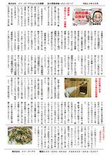 エフ・ピーアイ新聞|平成23年度4月号|火災報知設備の効果
