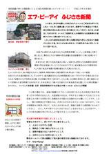 エフ・ピーアイ新聞|平成23年度3月号|消火器の有効な保管場所