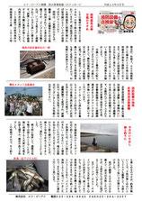 エフ・ピーアイ新聞|平成23年度9月号|非常放送設備の効果