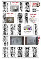 エフ・ピーアイ新聞|平成26年度7月号|火災報知器の誤作動・誤報の原因