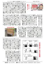 エフ・ピーアイ新聞|平成23年度7月号|屋内消火栓の効果