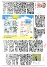 エフ・ピーアイ新聞|平成25年度8月号|熱中症の予防方法