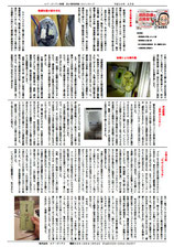 エフ・ピーアイ新聞|平成26年度8月号|火災報知器の誤作動・誤報の事例