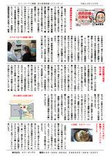 エフ・ピーアイ新聞|平成24年度10月号|避難訓練を実施しましょう