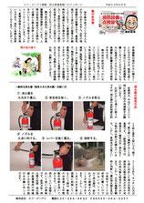 エフ・ピーアイ新聞|平成24年度6月号|消火器の使い方・使用方法