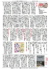 エフ・ピーアイ新聞|平成26年度9月号|災害への備え