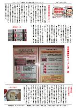 エフ・ピーアイ新聞|平成24年度8月号|火災感知器の誤作動・誤報について