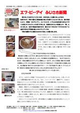エフ・ピーアイ新聞|平成23年度1月号|火災報知機の誤作動の原因