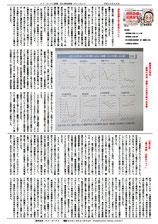 エフ・ピーアイ新聞|平成26年度4月号|消防設備と防火管理について