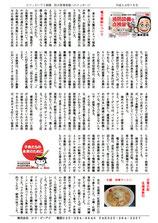 エフ・ピーアイ新聞|平成24年度7月号|電力供給について