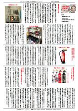 エフ・ピーアイ新聞|平成26年度5月号|整理整頓の勧め