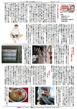 エフ・ピーアイ新聞|平成26年度6月号|足が吊る原因と予防方法