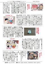 エフ・ピーアイ新聞|平成23年度6月号|避難誘導灯の効果