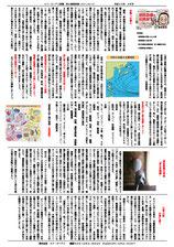 エフ・ピーアイ新聞|平成25年度9月号|台風への備え