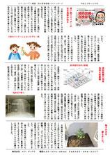エフ・ピーアイ新聞|平成23年度10月号|泡消火設備の効果