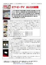 エフ・ピーアイ新聞|平成22年度11月号|カラオケ店の消防法が改正されました
