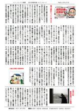 エフ・ピーアイ新聞|平成24年度2月号|電力供給について