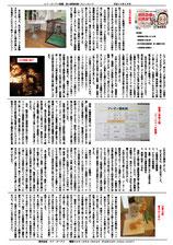 エフ・ピーアイ新聞|平成26年度2月号|一般住宅における火災の予防方法