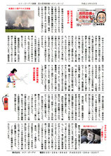 エフ・ピーアイ新聞|平成23年度5月号|様々な消火器の種類