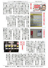エフ・ピーアイ新聞|平成24年度9月号|避難誘導灯の節電方法