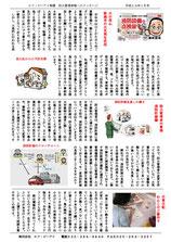 エフ・ピーアイ新聞|平成24年度1月号|消防計画の見直し方