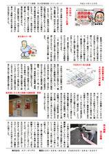 エフ・ピーアイ新聞|平成23年度12月号|不活性ガス消火設備の効果