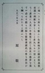 政友会所属の原敬(鉄道院総裁を歴任)の序文