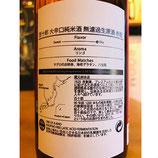 百十郎大辛口赤面 林本店 日本酒