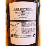 百十郎粉雪 林本店 日本酒