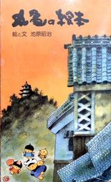 「丸亀の絵本」