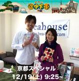 日本テレビ「ぶらり途中下車の旅 京都スペシャル」で小島奈津子さんにBeahouseに来ていただきました。