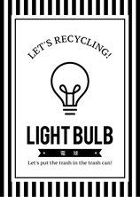 分別シール 無料素材 電球アイコン 電球 分別シールデザイン ゴミ箱シール ゴミシール