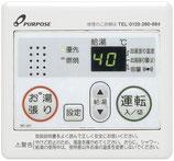 MC-201「お湯張りリモコン」も+¥1,000で選択可能です