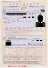 在留資格証明書