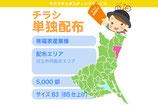 【単独配布×建築業】 エリア:日立市内指定エリア/部数:5,000部/サイズ:B3(B5仕上げ)