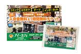 【ポケットティッシュ×ネットカフェ】街頭で手配りするノベルティとして人気のポケットティッシュのラベルを制作。クーポンをデザインに入れ更なる宣伝効果が見込めます。