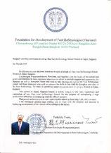 リフレクソロジー財団・              会長から直接・日本支店承認