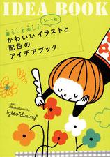 PIE BOOKS 「暮らしを楽しむシーン別 かわいいイラストと配色のアイデアブック」
