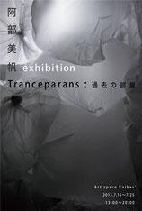 """Tranceparans:過去の部屋"" 阿部美帆exhibition"