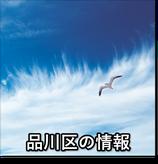 菱和パレス 高輪TOWER 管理組合ブログ_品川区の情報