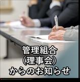 菱和パレス 高輪TOWER 管理組合ブログ_管理組合(理事会)からのお知らせ